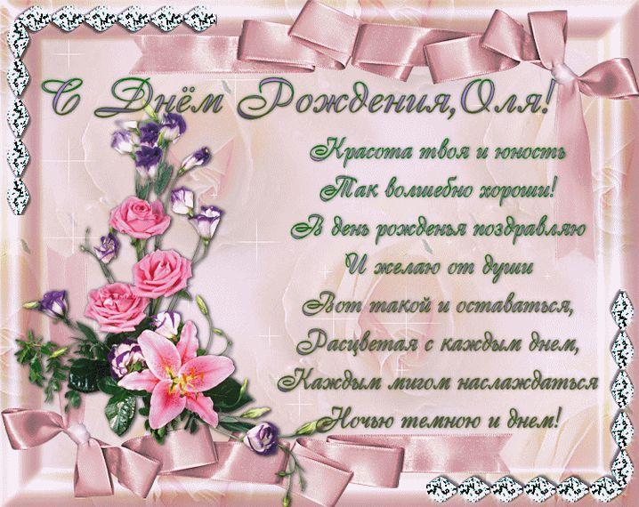 pozdravleniya-s-dnem-rozhdeniya-olga-otkritki foto 6