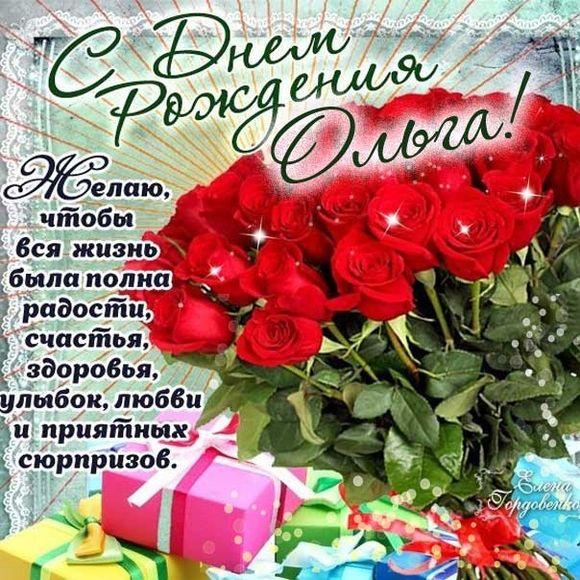 Поздравления день рождения оли