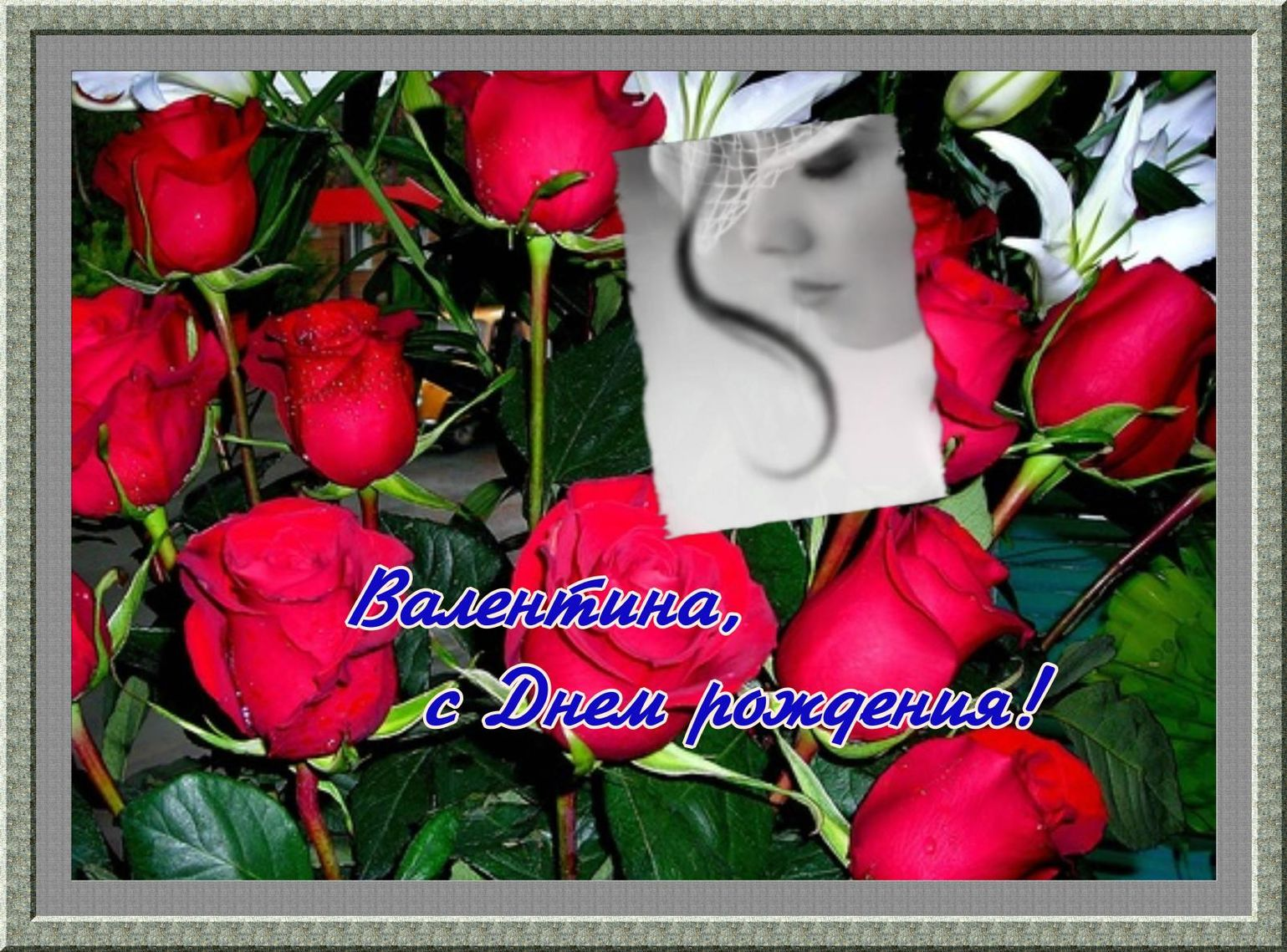 Поздравление валентине сестре
