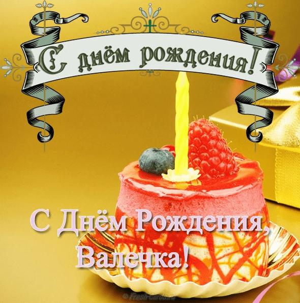 Картинки с днем рождения на имя валентина