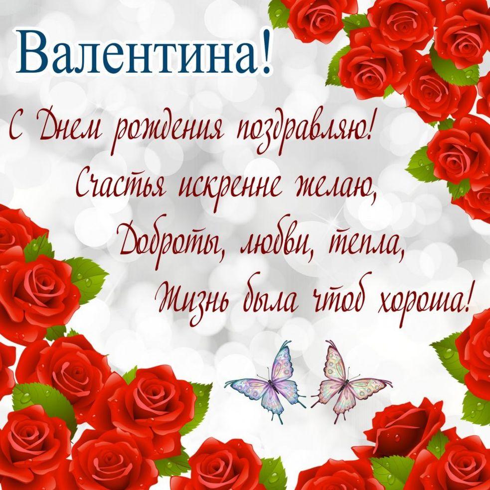Поздравить валентину с днем рождения открыткой