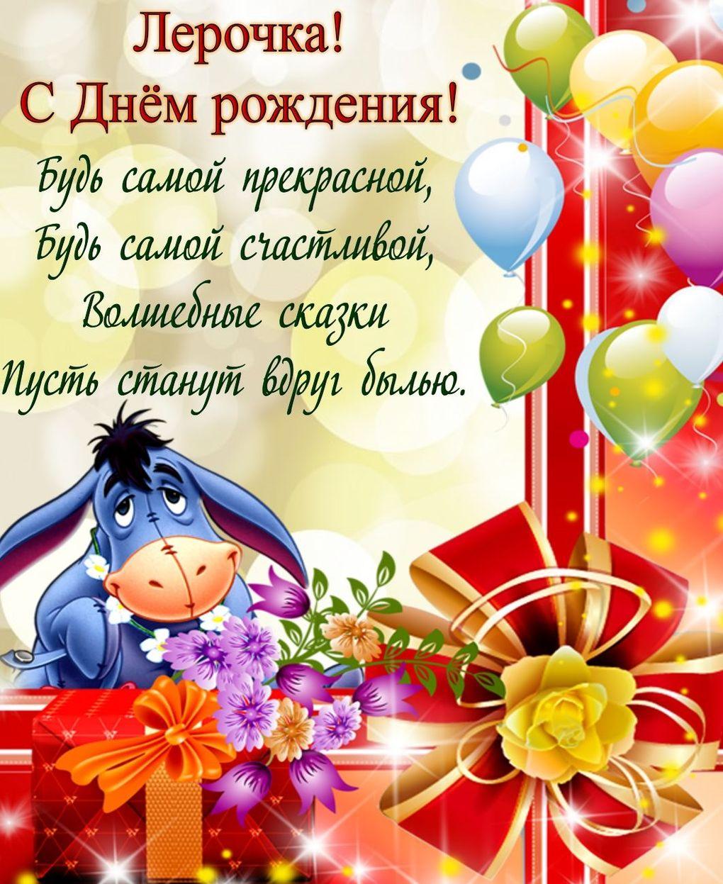 очень маленькие поздравления с днем рождения