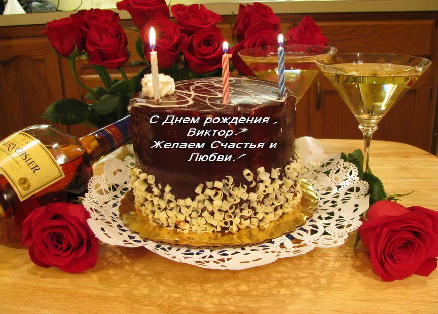 Открытки с днем рождения виктор красивые мерцающие