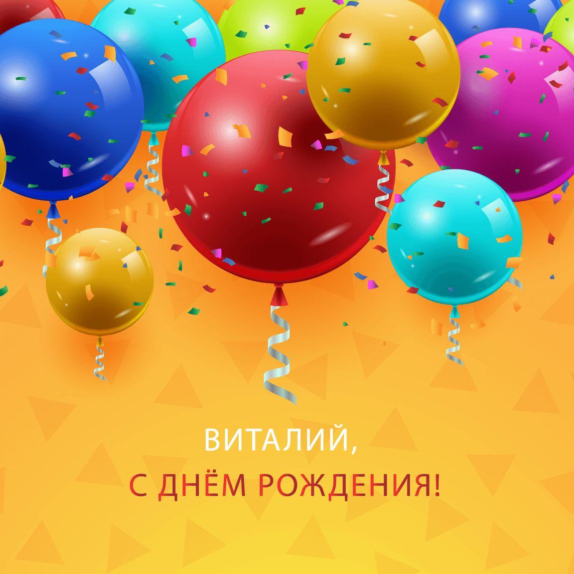 Фото с днем рождения виталий