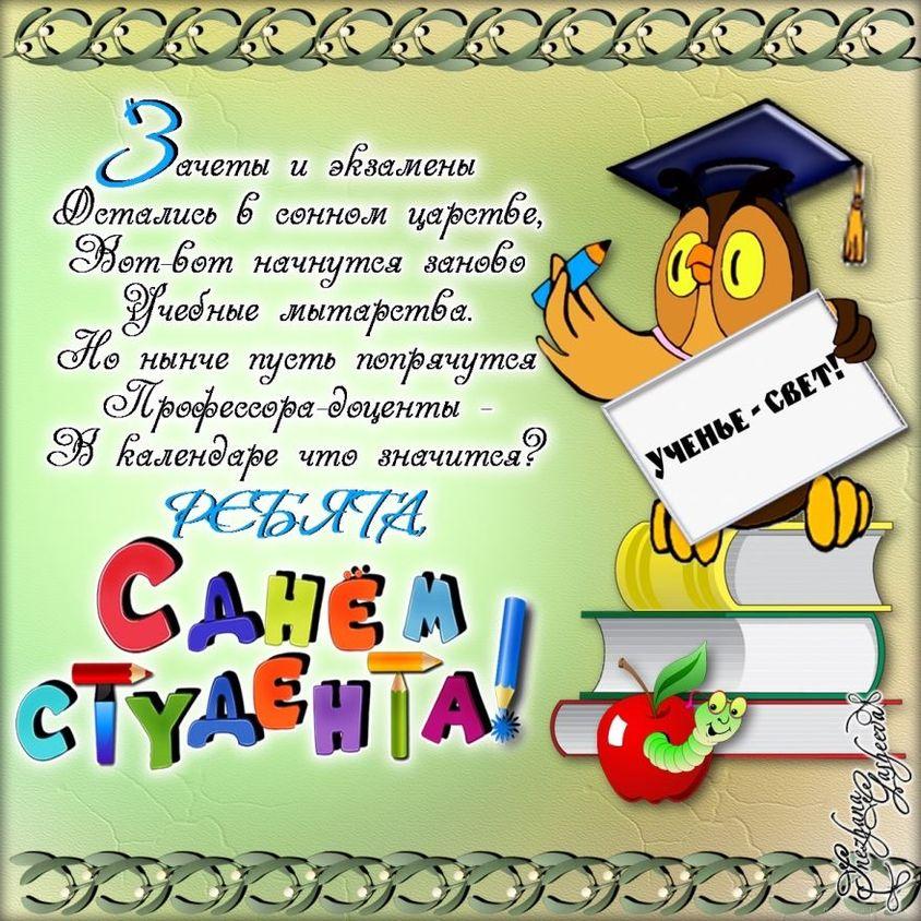 День студентов красивые картинки