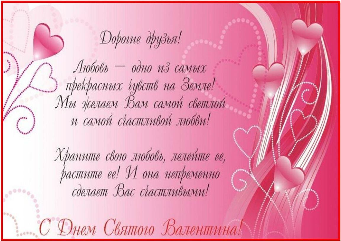 С днем святого валентина поздравленье