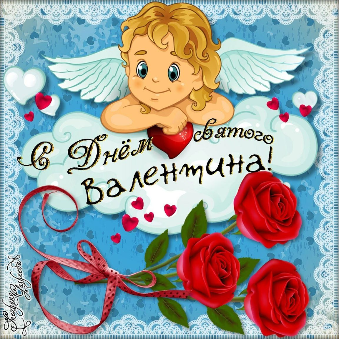 Картинки и пожелания с днем святого валентина