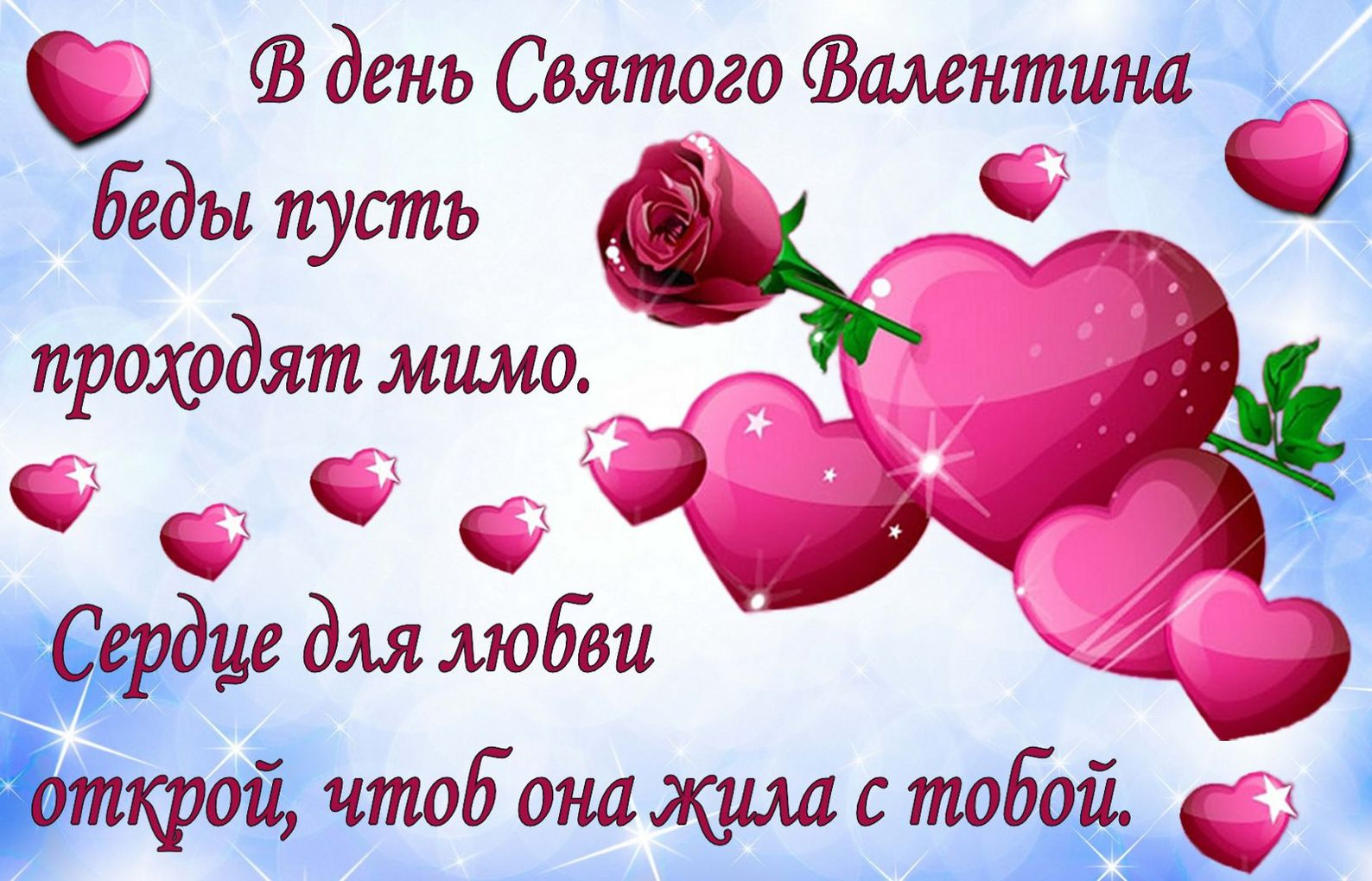 С днем святого валентина картинки любимой анечке
