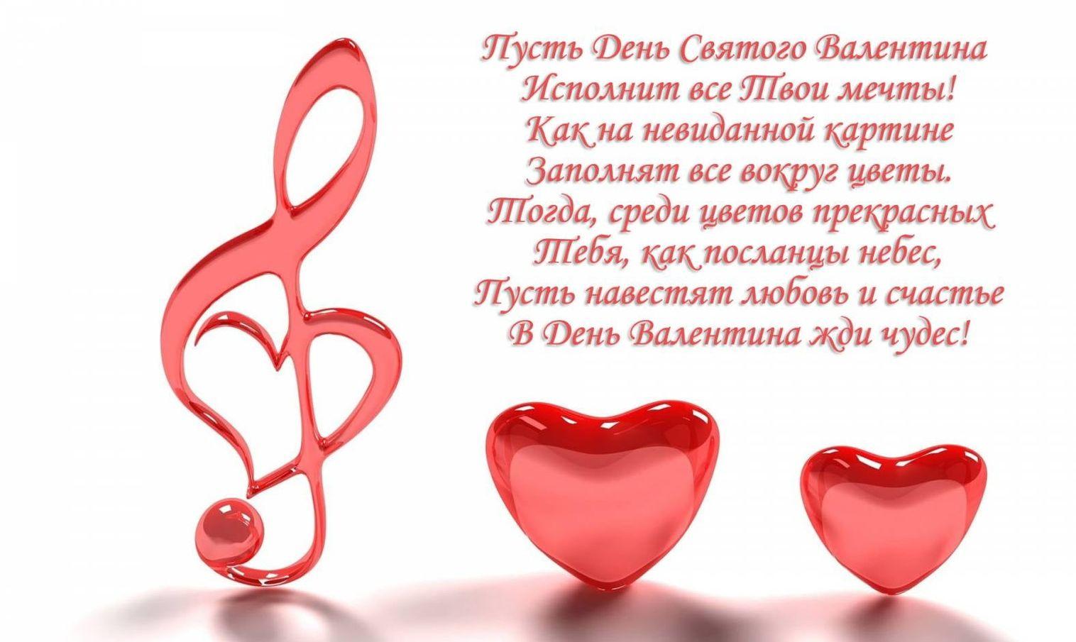 С днем влюбленных другу