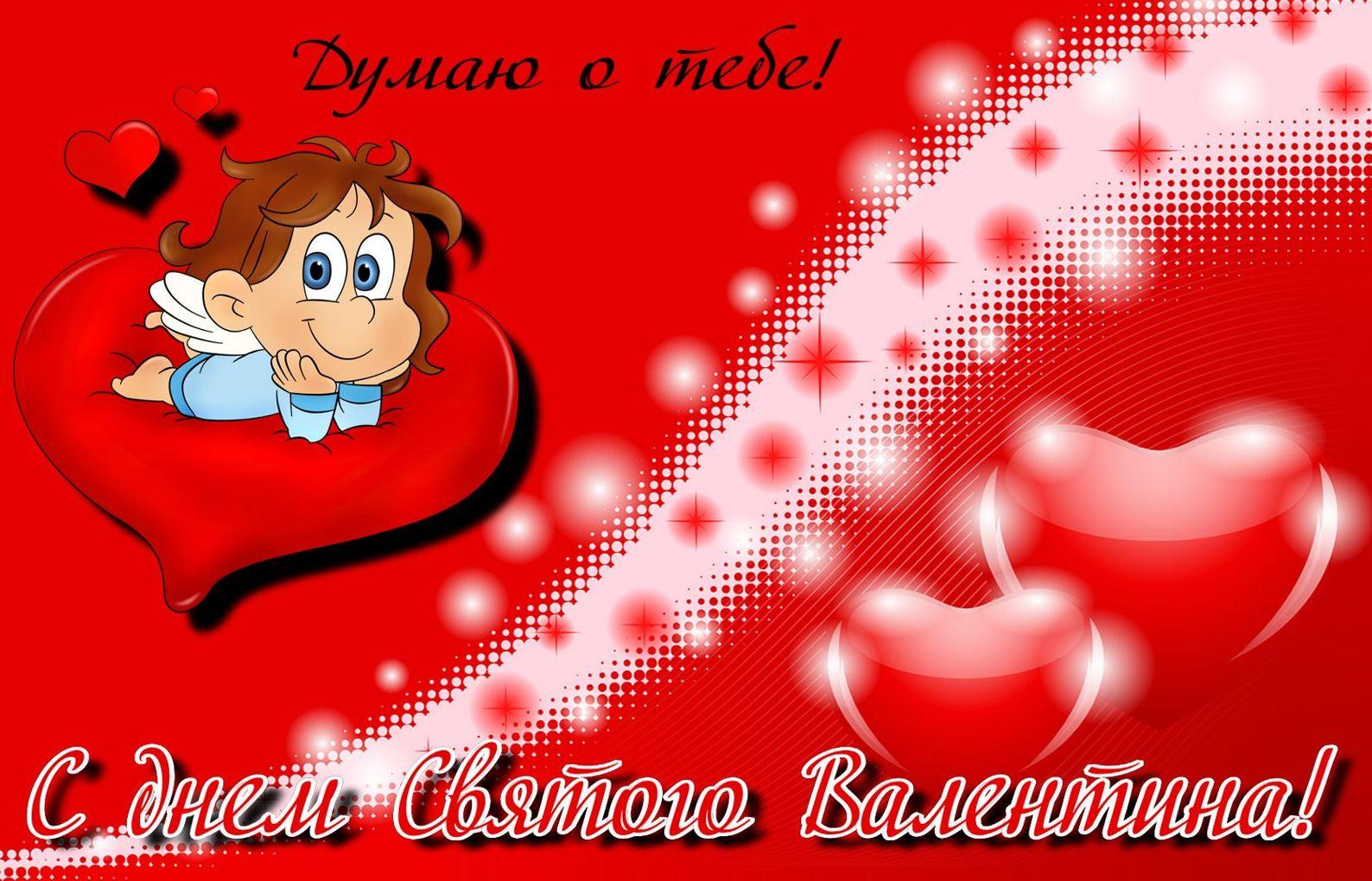 Поздравления к дню святому валентину парню