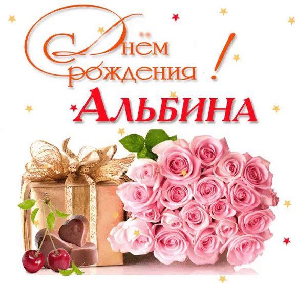 С днем рождения альбина картинки красивые с пожеланиями