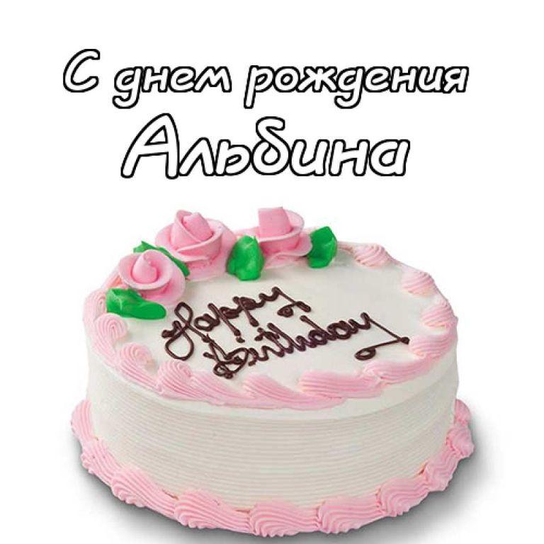 завершении с днем рождения альбина стихи поздравление них представляют