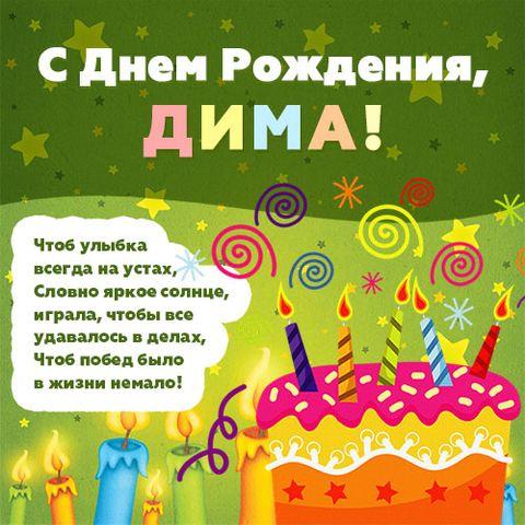 открытки с днем рождения для димы денежному