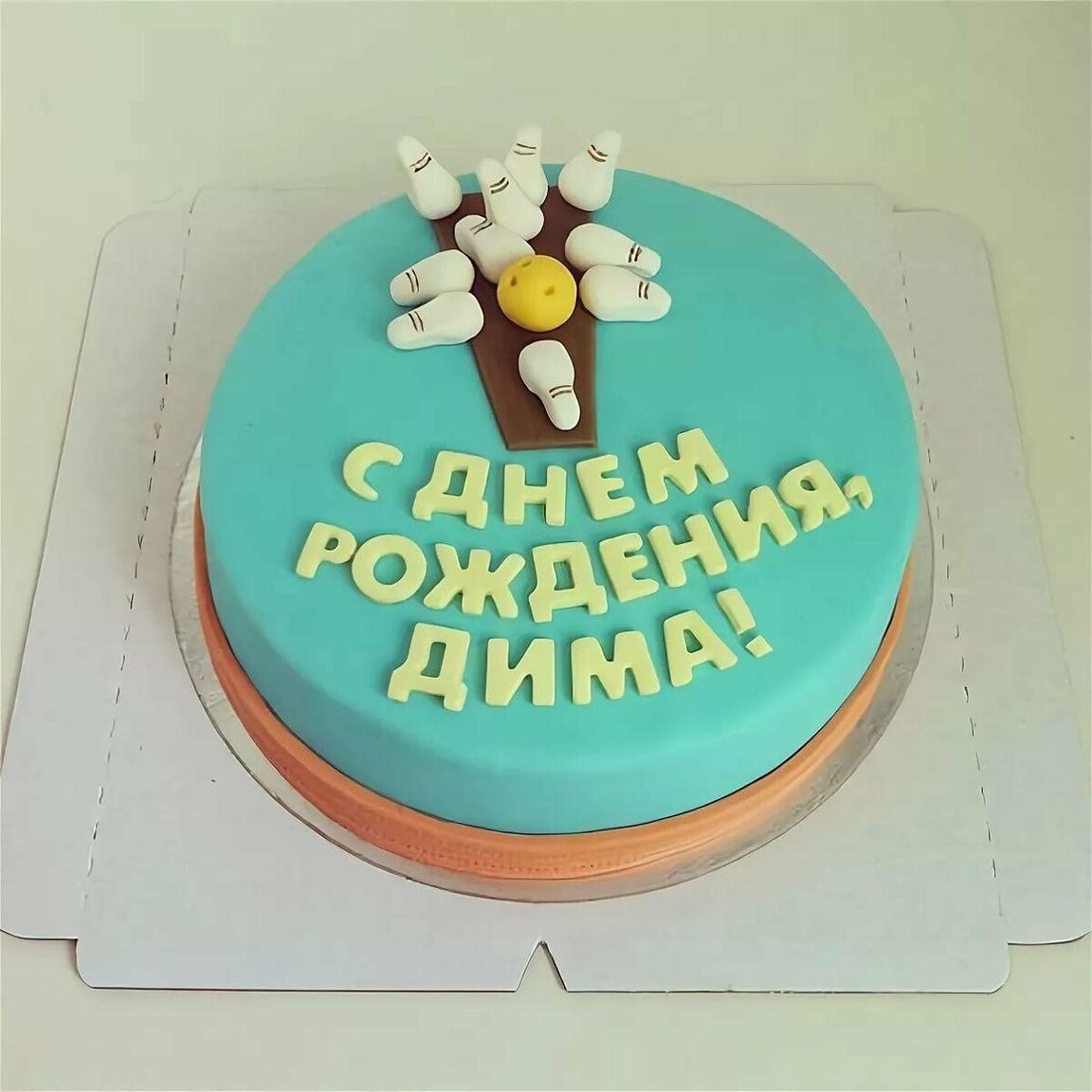 Поздравления с днем рождения димочка ребенок