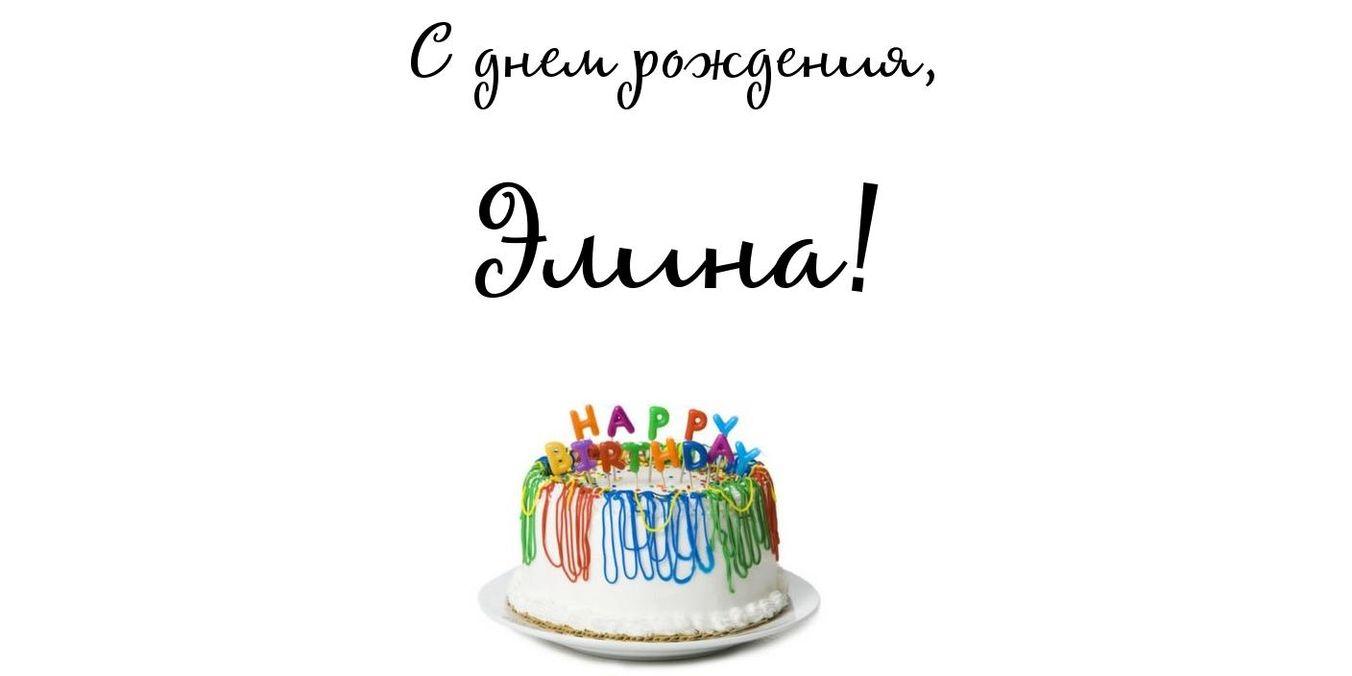 поздравления с днем рождения по имени элина проблемными