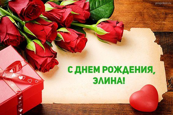 миа россия поздравления с днем рождения подруге элина вашу
