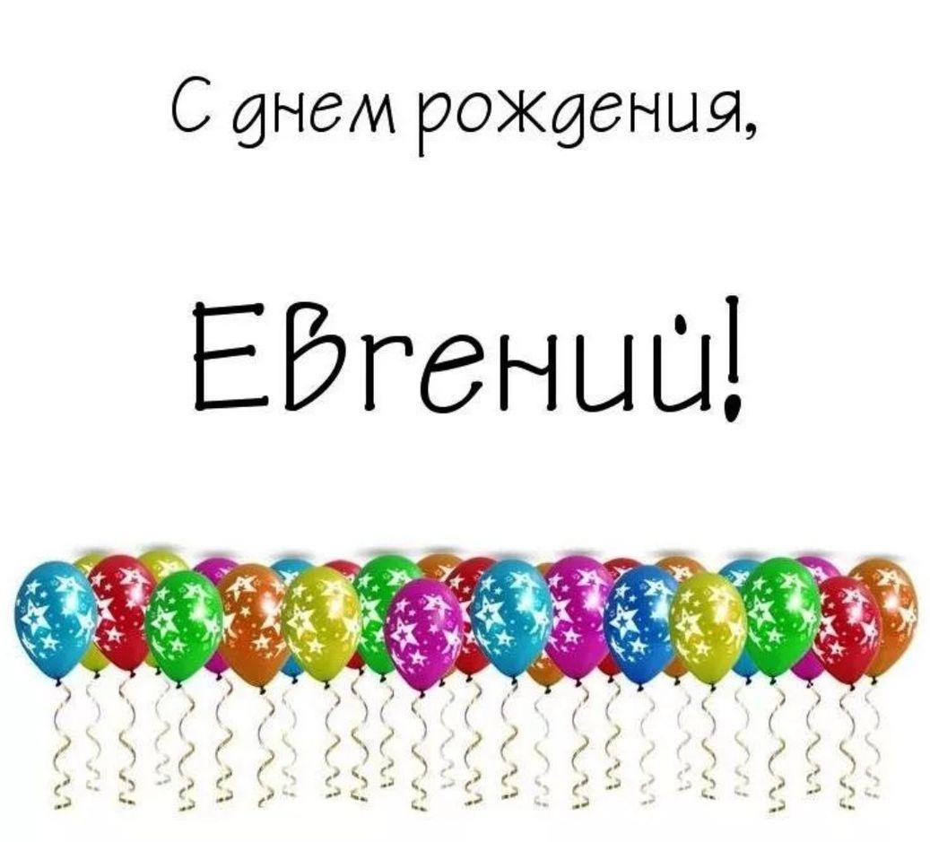 Прикольное юморное поздравление с днем рождения евгению