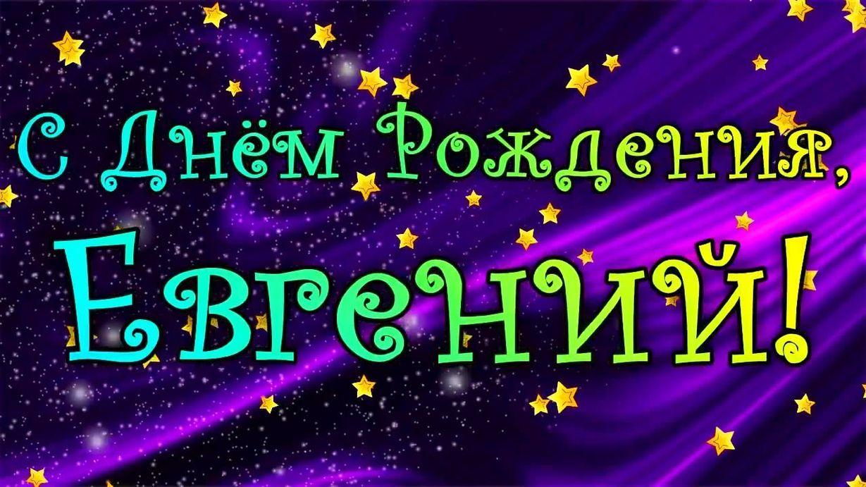 https://proprikol.ru/wp-content/uploads/2020/01/prikolnye-kartinki-i-otkrytki-s-dnem-rozhdeniya-evgenij-21.jpg