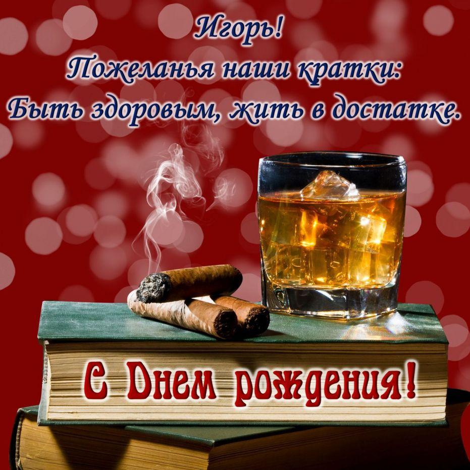 Поздравления с днем рождения именные игорю