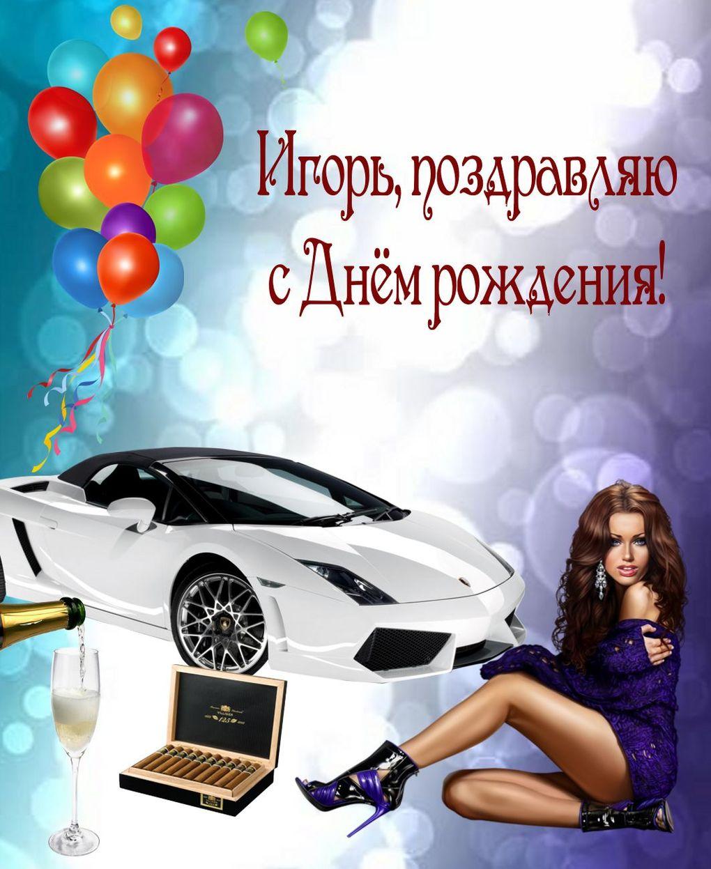 Игорь днем рождения картинки
