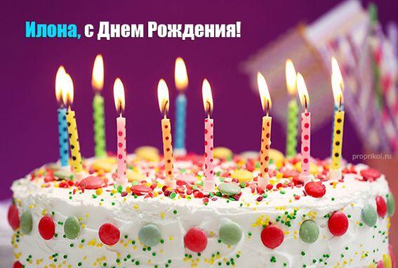 илона с днем рождения картинки картинку придумайте