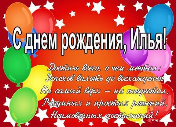 Илья с днем рождения картинки прикольные