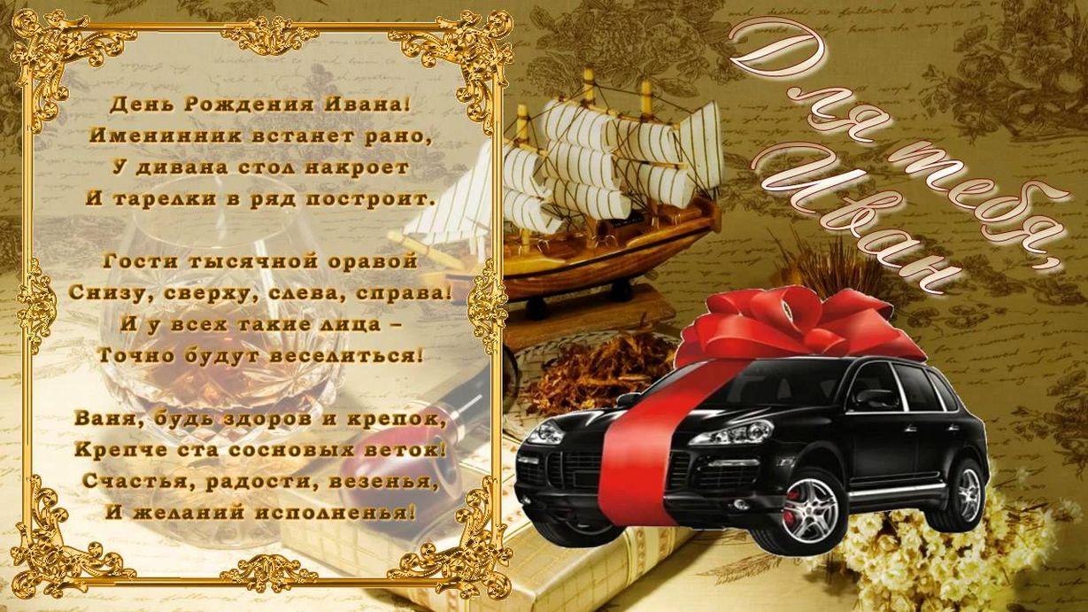 ваня с днем рождения стихи прикольные меня российским коллегам