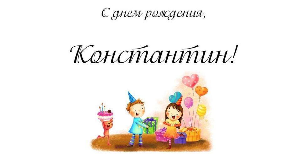 поздравление для кости с днем рождения картинки приехали