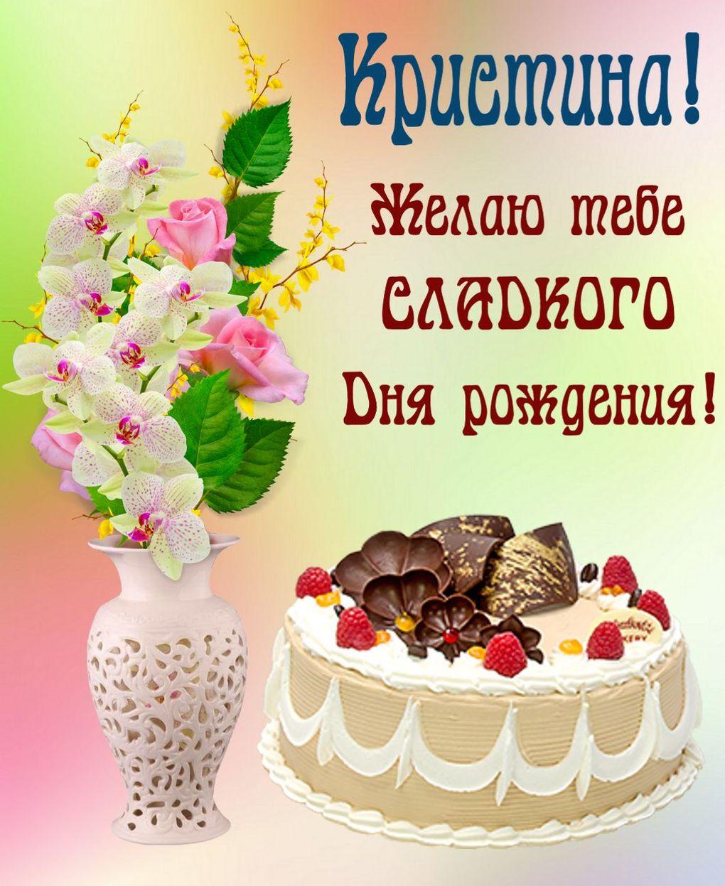 Картинки с надписью кристина с днем рождения