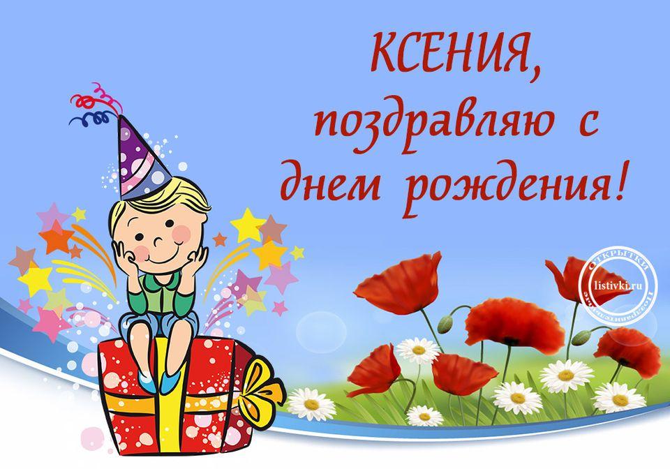 Ксюшу с днем рождения открытка