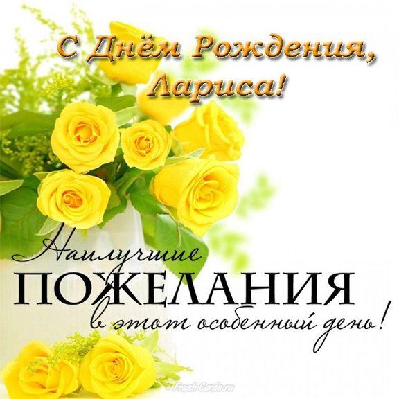 otkritka-s-dnem-rozhdeniya-larisa-krasivie-pozdravleniya foto 15