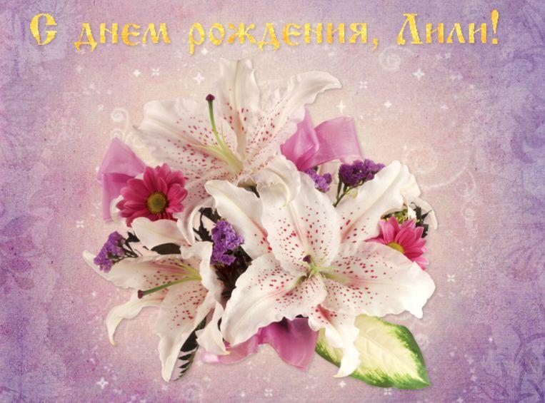 Красивая открытка с днем рождения для лилии