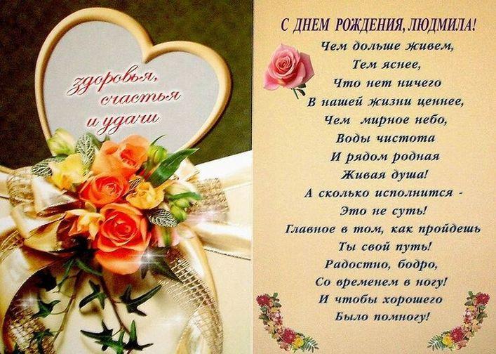 pozdravleniya-s-dnem-rozhdeniya-lyudmile-krasivie-otkritki foto 16