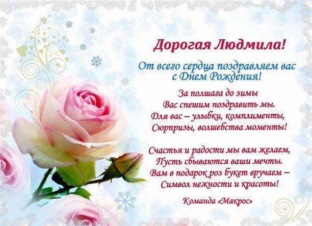 Людмилу с днем рождения прикольные поздравления
