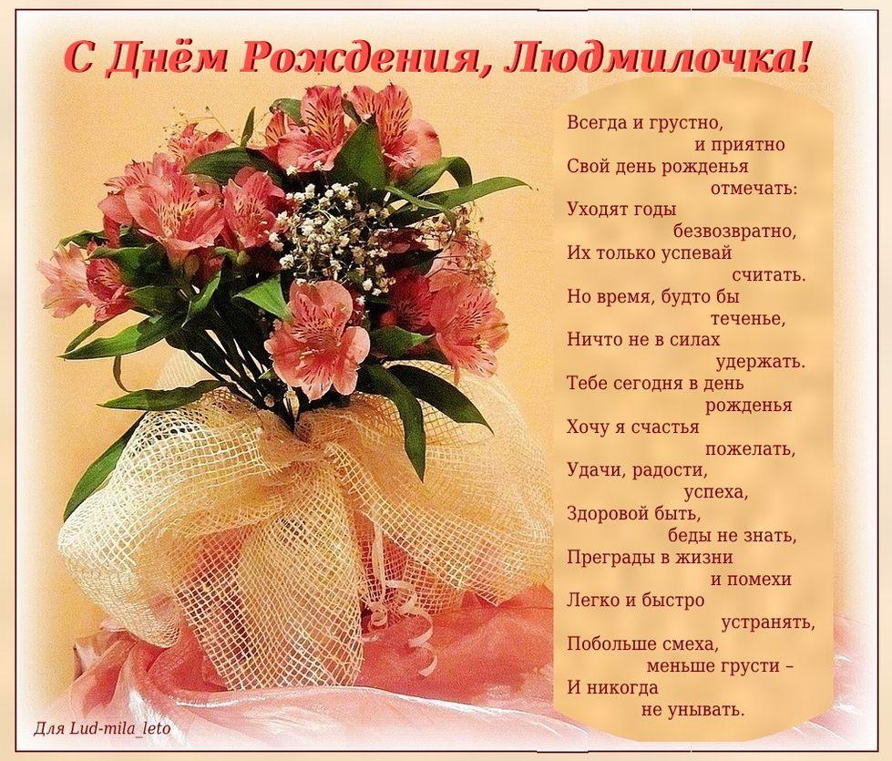 Открытки с днем рождения по имени людмила