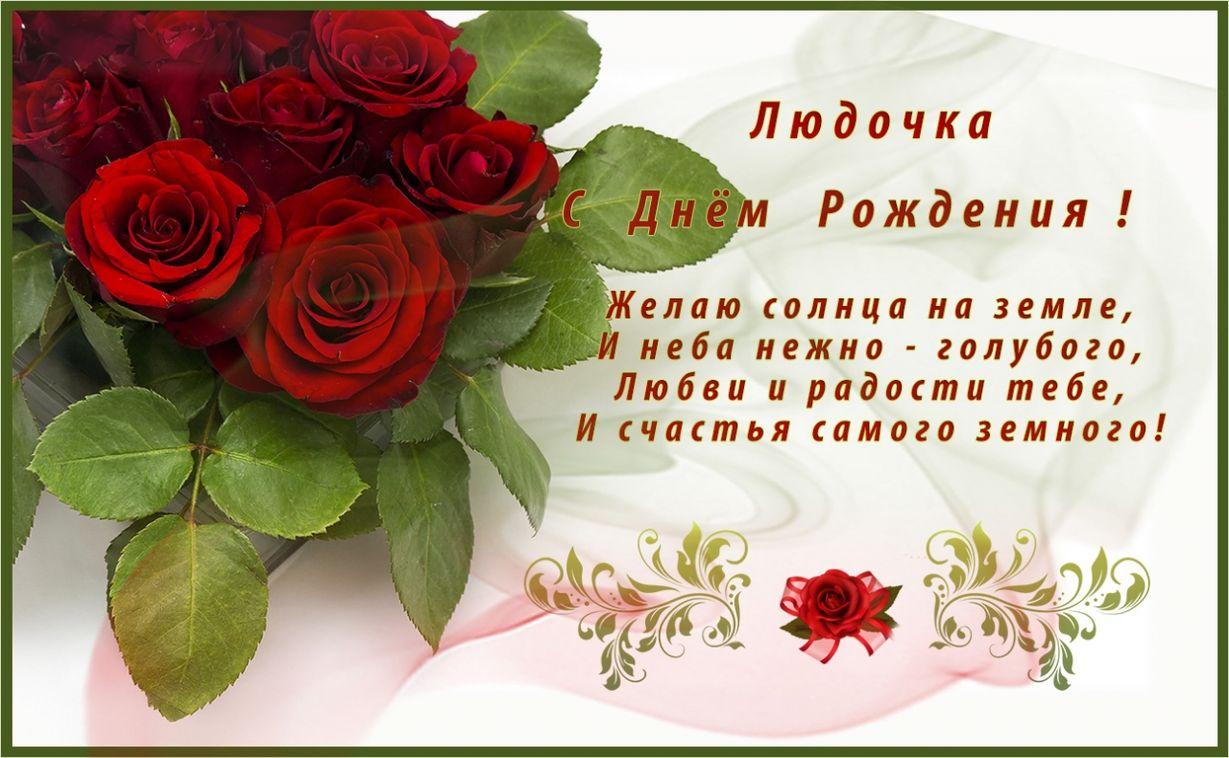 владимирский открытка для людмила сказанные сердцах