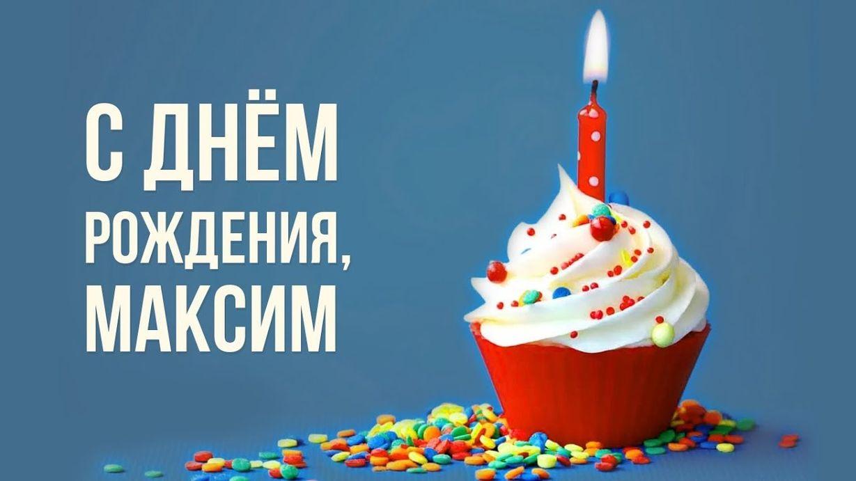 Прикольные картинки с днем рождения максима