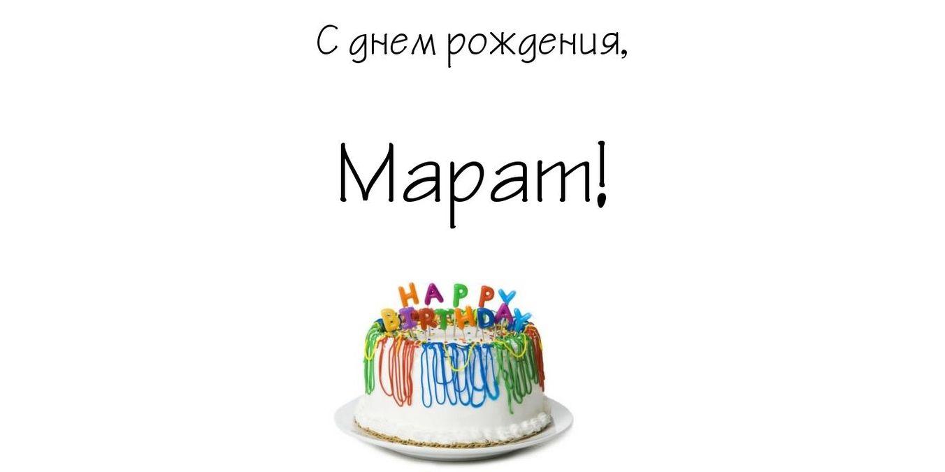 Картинки с надписью марат с днем рождения
