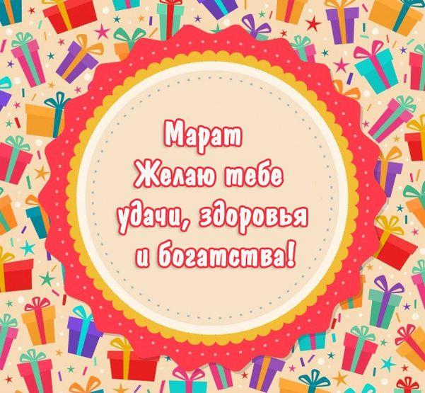 Прикольные поздравление марата с днем рождения