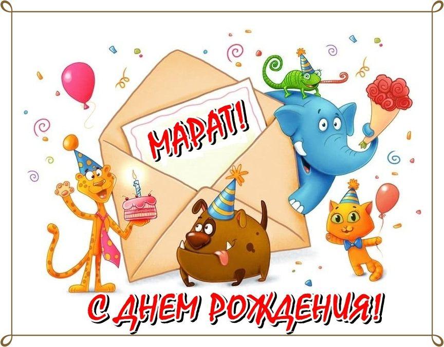 Поздравление с днем рождения эрнеста