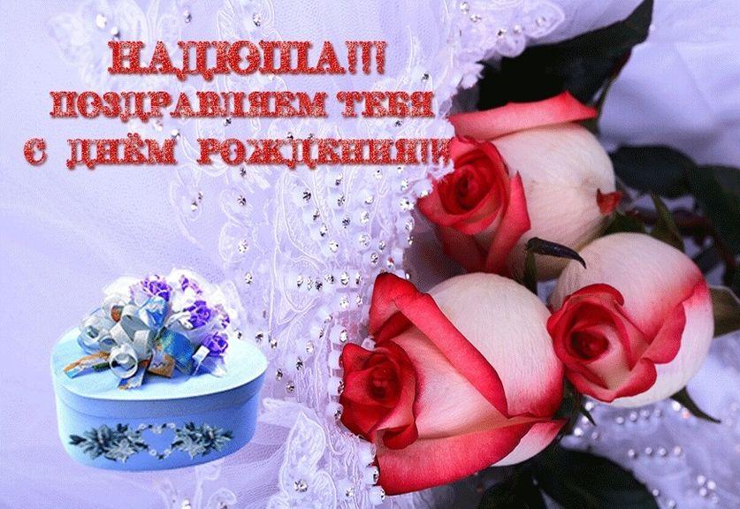 otkritka-s-dnem-rozhdeniya-nadezhda-krasivie-pozdravleniya foto 12