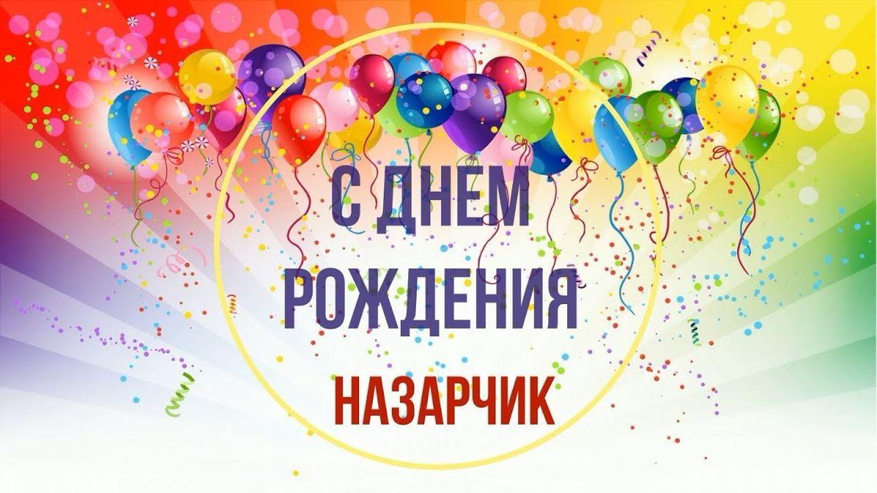 признаки поздравление в день рождения назар каталоге