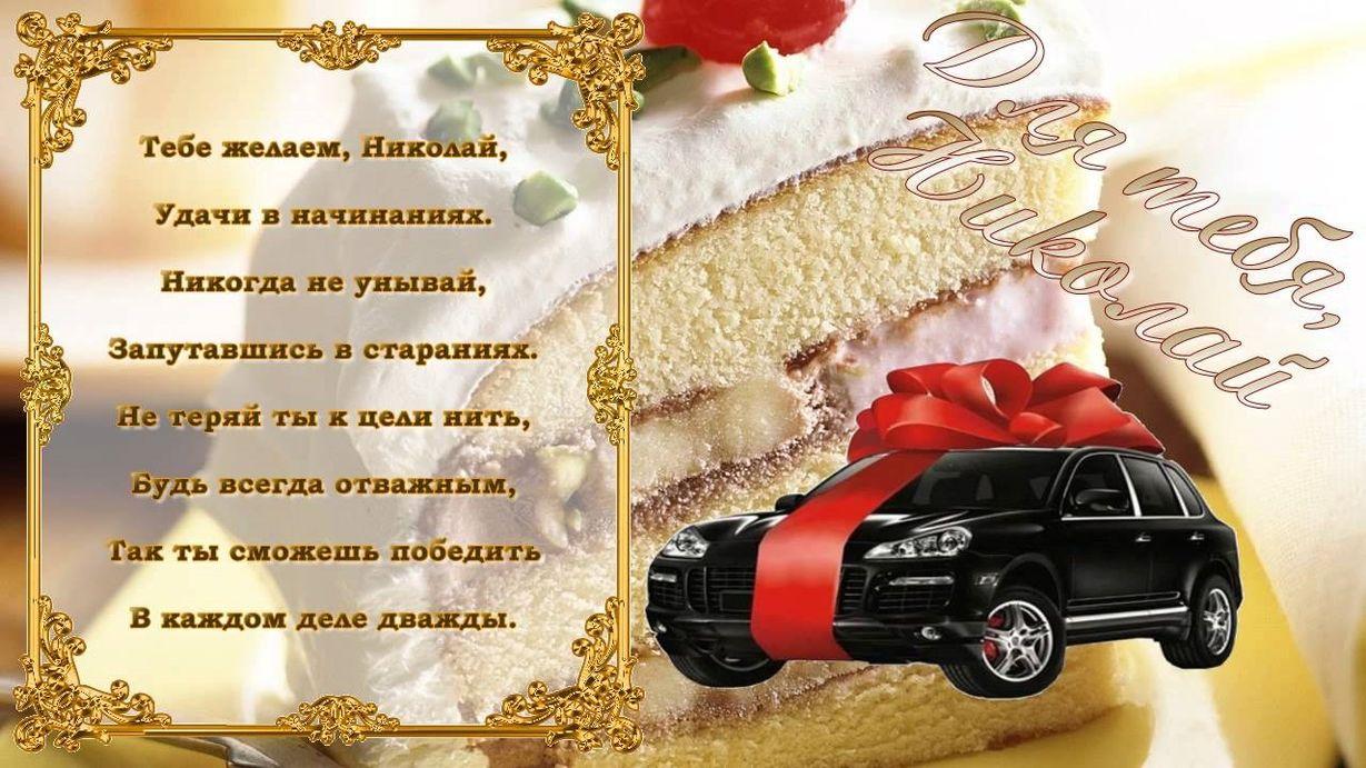 Машины с днем рождения николай