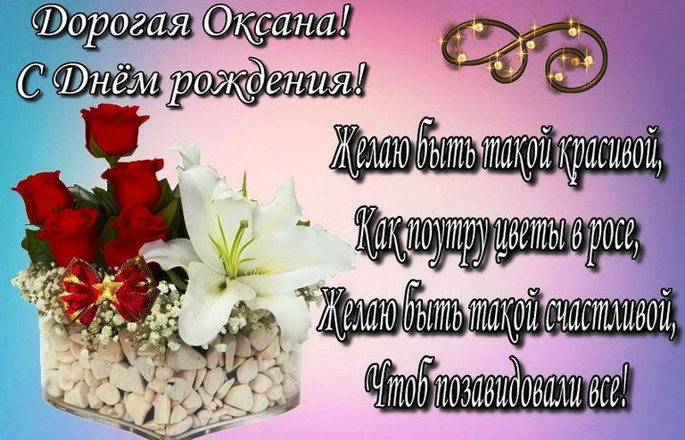 pozdravleniya-s-dnem-oksana-otkritki foto 15