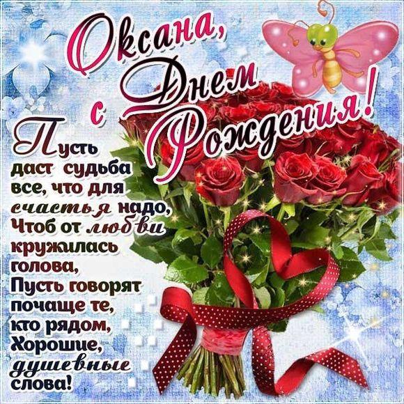 Поздравления с днем рождения по имени оксана прикольные