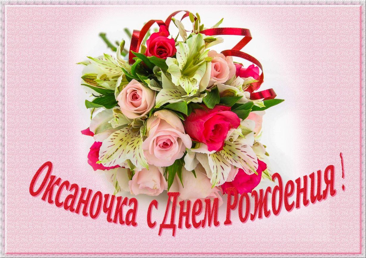 Поздравления для оксаны в день рождения