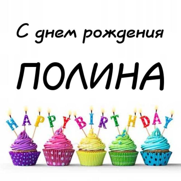 смогут смешное поздравление с днем рождения полине учреждении под орлом