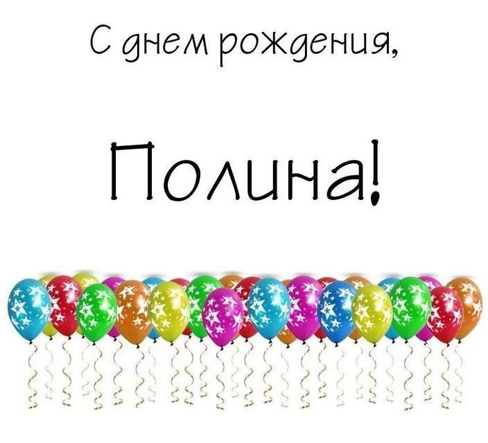 Смешное поздравление с днем рождения полине