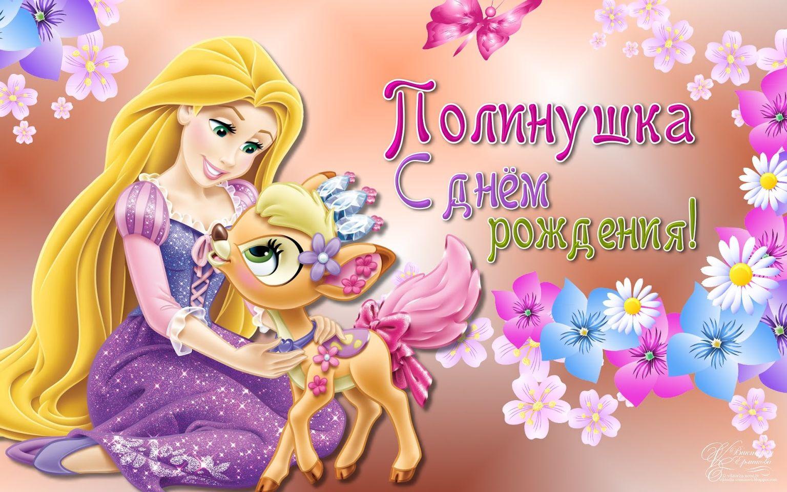 Поздравления с днем рождения на имя полина