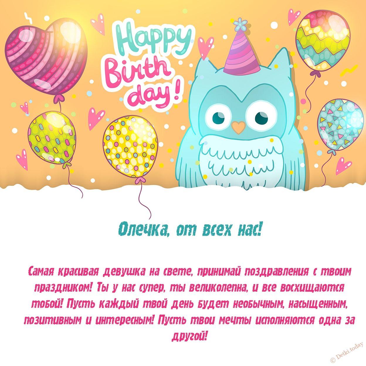 смешное поздравление с днем рождения полине открыть магазин бижутерии